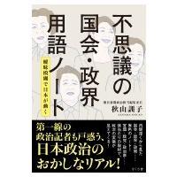 発売日:2018年05月08日 / ジャンル:文芸 / フォーマット:本 / 出版社:さくら舎 / ...