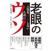 発売日:2018年03月 / ジャンル:実用・ホビー / フォーマット:本 / 出版社:時事通信出版...