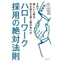 発売日:2018年06月 / ジャンル:社会・政治 / フォーマット:本 / 出版社:誠文堂新光社 ...
