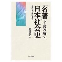 発売日:2018年05月 / ジャンル:哲学・歴史・宗教 / フォーマット:本 / 出版社:ミネルヴ...