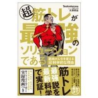 超 筋トレが最強のソリューションである 筋肉が人生を変える超科学的な理由 / Testosterone  〔本〕|hmv