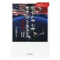 発売日:2018年04月 / ジャンル:社会・政治 / フォーマット:新書 / 出版社:熊日情報文化...