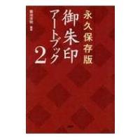 発売日:2018年04月 / ジャンル:実用・ホビー / フォーマット:本 / 出版社:Php研究所...