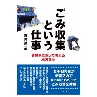発売日:2018年06月 / ジャンル:社会・政治 / フォーマット:本 / 出版社:コモンズ / ...