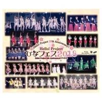 Hello! Project ハロープロジェクト / Hello! Project 20th Anniversary!! Hello! Project ひなフェス 2018 【Hello! Project 20th Anniversar|hmv