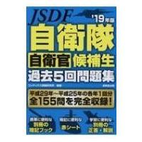 発売日:2018年04月 / ジャンル:社会・政治 / フォーマット:本 / 出版社:成美堂出版 /...