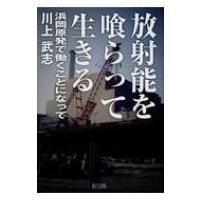 発売日:2018年05月 / ジャンル:社会・政治 / フォーマット:本 / 出版社:緑風出版 / ...