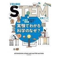発売日:2018年07月 / ジャンル:物理・科学・医学 / フォーマット:本 / 出版社:誠文堂新...