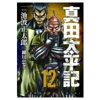 発売日:2018年06月 / ジャンル:コミック / フォーマット:コミック / 出版社:朝日新聞出...