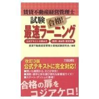 発売日:2018年05月 / ジャンル:社会・政治 / フォーマット:本 / 出版社:大成出版社 /...