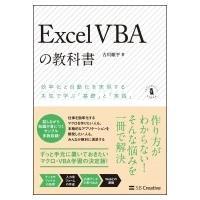 ExcelVBAの教科書 / 古川順平  〔本〕|hmv