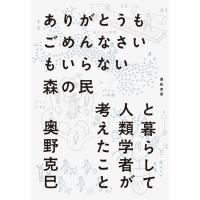 発売日:2018年05月 / ジャンル:哲学・歴史・宗教 / フォーマット:本 / 出版社:亜紀書房...