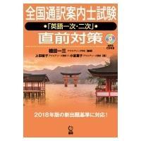 発売日:2018年06月 / ジャンル:語学・教育・辞書 / フォーマット:本 / 出版社:語研 /...