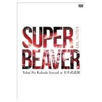 SUPER BEAVER / LIVE VIDEO 3 Tokai No Rakuda Special at 日本武道館 (DVD+BOOK)  〔DVD〕|hmv