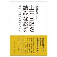 発売日:2018年06月 / ジャンル:語学・教育・辞書 / フォーマット:本 / 出版社:笠間書院...