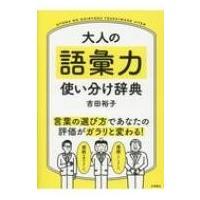 大人の語彙力使い分け辞典 / 吉田裕子  〔本〕|hmv