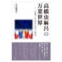 発売日:2018年06月17日 / ジャンル:文芸 / フォーマット:本 / 出版社:笠間書院 / ...