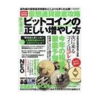 発売日:2018年06月11日 / ジャンル:実用・ホビー / フォーマット:ムック / 出版社:マ...