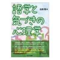 語学と気づきの心理学 / 丘田悟  〔本〕|hmv