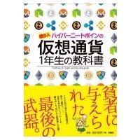 発売日:2018年06月04日 / ジャンル:ビジネス・経済 / フォーマット:本 / 出版社:扶桑...