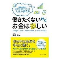 発売日:2018年05月31日 / ジャンル:ビジネス・経済 / フォーマット:本 / 出版社:マネ...
