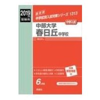 発売日:2018年06月02日 / ジャンル:語学・教育・辞書 / フォーマット:全集・双書 / 出...