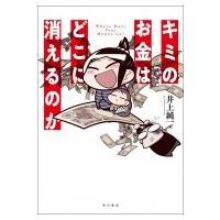 発売日:2018年08月 / ジャンル:文芸 / フォーマット:本 / 出版社:Kadokawa /...