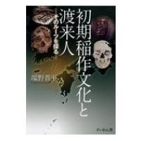 発売日:2018年05月 / ジャンル:哲学・歴史・宗教 / フォーマット:本 / 出版社:すいれん...