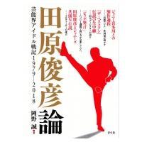 発売日:2018年06月 / ジャンル:アート・エンタメ / フォーマット:本 / 出版社:青弓社 ...