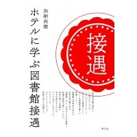 発売日:2018年07月 / ジャンル:ビジネス・経済 / フォーマット:本 / 出版社:青弓社 /...