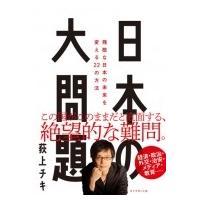 日本の大問題 残酷な日本の未来を変える22の方法 / 荻上チキ  〔本〕|hmv
