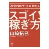 発売日:2018年06月12日 / ジャンル:社会・政治 / フォーマット:本 / 出版社:かんき出...