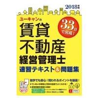 発売日:2018年07月 / ジャンル:社会・政治 / フォーマット:本 / 出版社:ユーキャン学び...