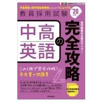 発売日:2018年08月 / ジャンル:語学・教育・辞書 / フォーマット:全集・双書 / 出版社:...