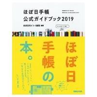 発売日:2018年08月 / ジャンル:実用・ホビー / フォーマット:本 / 出版社:マガジンハウ...