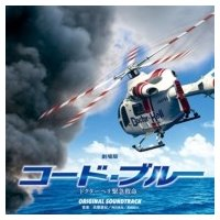 サウンドトラック(サントラ) / 劇場版『コード・ブルー-ドクターヘリ緊急救命-』オリジナル・サウンドトラッ|hmv