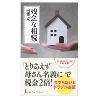 発売日:2018年07月 / ジャンル:ビジネス・経済 / フォーマット:新書 / 出版社:日本経済...