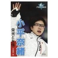 発売日:2018年06月 / ジャンル:実用・ホビー / フォーマット:本 / 出版社:汐文社 / ...
