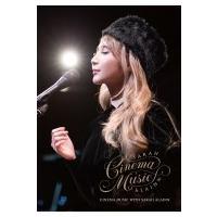 Sarah Alainn (サラ・オレイン) / シネマ・ミュージック with サラ・オレイン  〔DVD〕|hmv