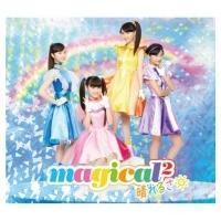 magical2 / 晴れるさ 【初回生産限定盤】(+DVD)  〔CD〕|hmv