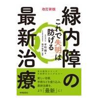 発売日:2018年08月 / ジャンル:実用・ホビー / フォーマット:本 / 出版社:時事通信社 ...