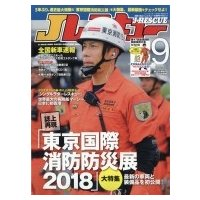 発売日:2018年08月 / ジャンル:雑誌(専門) / フォーマット:雑誌 / 出版社:イカロス出...