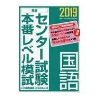 発売日:2018年07月 / ジャンル:語学・教育・辞書 / フォーマット:全集・双書 / 出版社:...