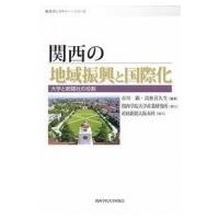 発売日:2018年09月 / ジャンル:ビジネス・経済 / フォーマット:本 / 出版社:関西学院大...