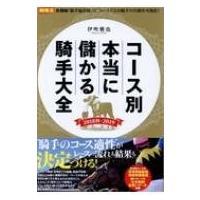 発売日:2018年07月 / ジャンル:実用・ホビー / フォーマット:本 / 出版社:ガイドワーク...