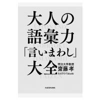 大人の語彙力「言いまわし」大全 / 齋藤孝 サイトウタカシ  〔本〕|hmv