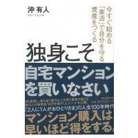 発売日:2018年09月 / ジャンル:社会・政治 / フォーマット:本 / 出版社:朝日新聞出版 ...