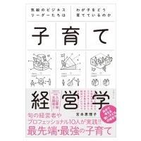 発売日:2018年08月 / ジャンル:語学・教育・辞書 / フォーマット:本 / 出版社:日経bp...