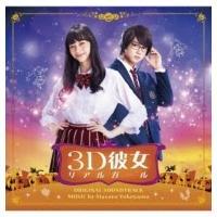 発売日:2018年09月12日 / ジャンル:サウンドトラック / フォーマット:CD / 組み枚数...