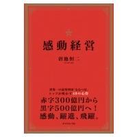 発売日:2018年09月 / ジャンル:ビジネス・経済 / フォーマット:本 / 出版社:ダイヤモン...